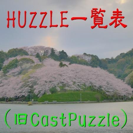 案内HUZZLE一覧表