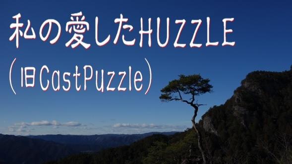 私の愛したCastPuzzle
