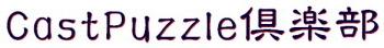 CastPuzzle倶楽部