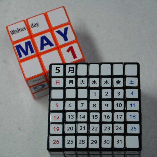 令和元年5月1日