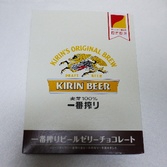 麒麟一番搾りビールチョコレート
