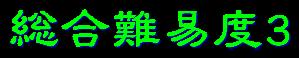 総合難易度3