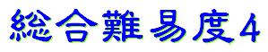 総合難易度4